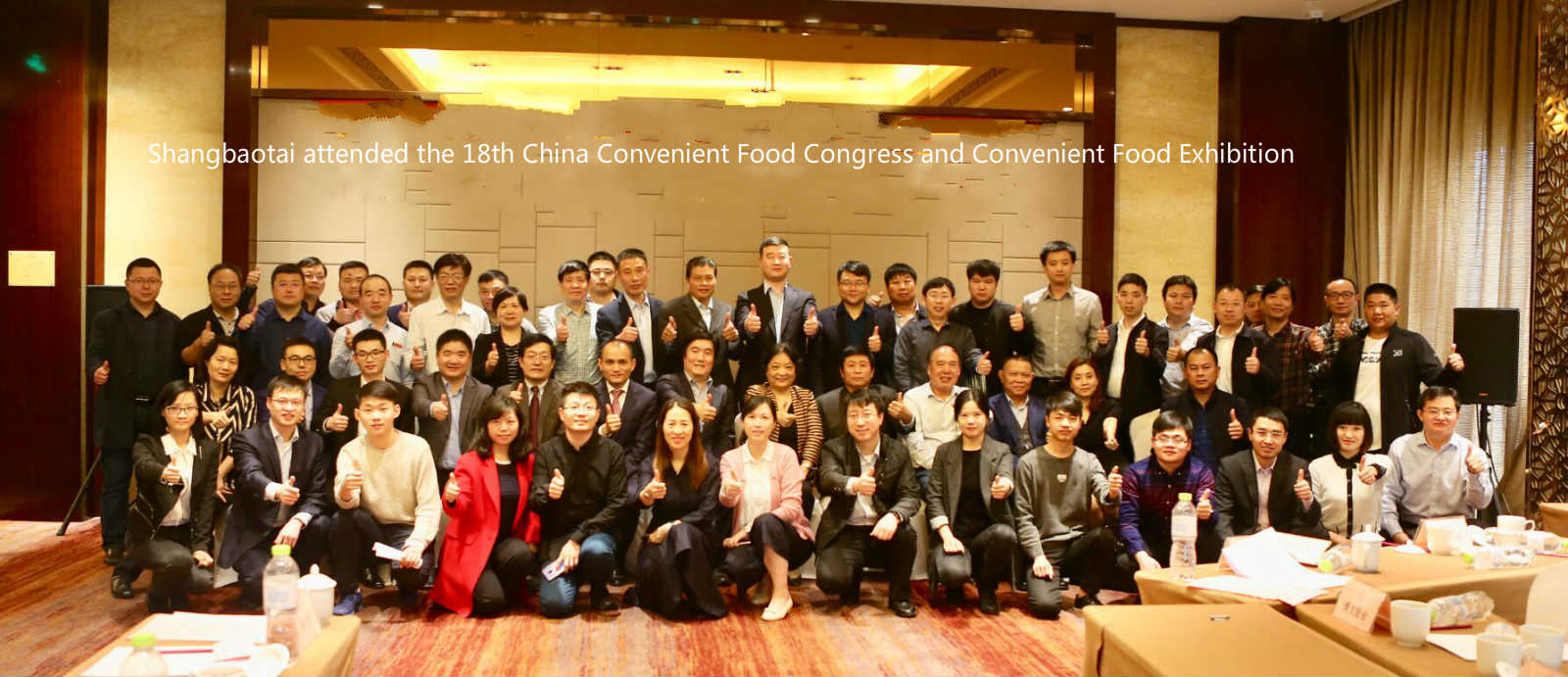 We Attended the 18th China Convenient Food Congress and Convenient Food Exhibition from 5 to 7 September