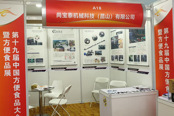 The 19th China Instant Food Conference Was Hold in Beijing